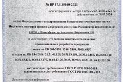 Сертификат соответствия с 2021 по 2024