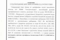 podtverjdenie_sertifikata
